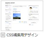 旧タイプのCSS編集用デザイン(サムネイル)
