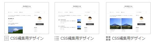 新タイプのCSS編集用デザイン(サムネイル)