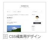 新タイプのCSS編集用デザイン-標準型(サムネイル)