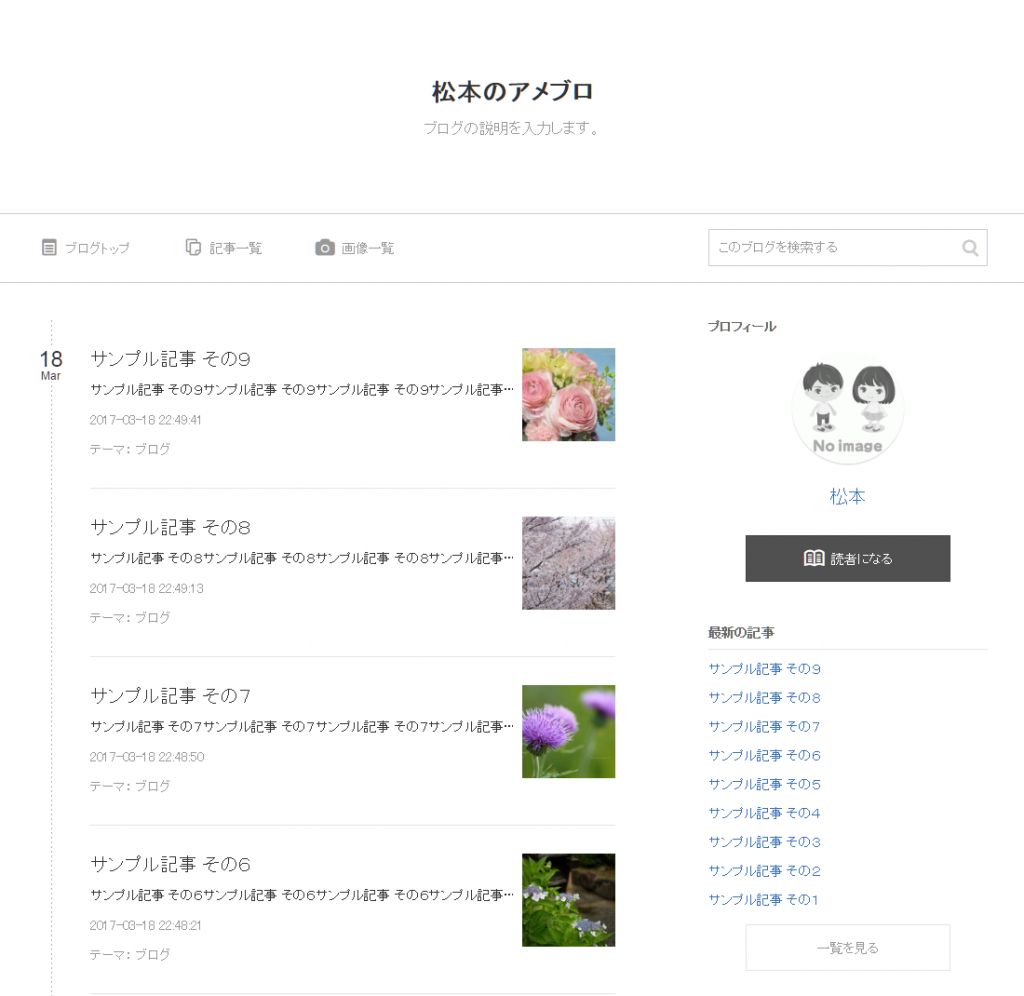 新タイプのCSS編集用デザイン-リスト型/タイムライン型(見本)