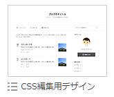 新タイプのCSS編集用デザイン-リスト型/タイムライン型(サムネイル)