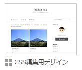 新タイプのCSS編集用デザイン-タイル型(サムネイル画像)