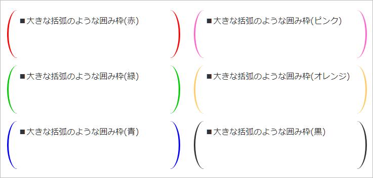 アメブロの記事で使える複数行をカッコでまとめる大きな括弧のような囲み枠(飾り枠)最新記事カテゴリータグアーカイブプロフィール