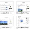アメブロの4種類の「CSS編集用デザイン」について理解する